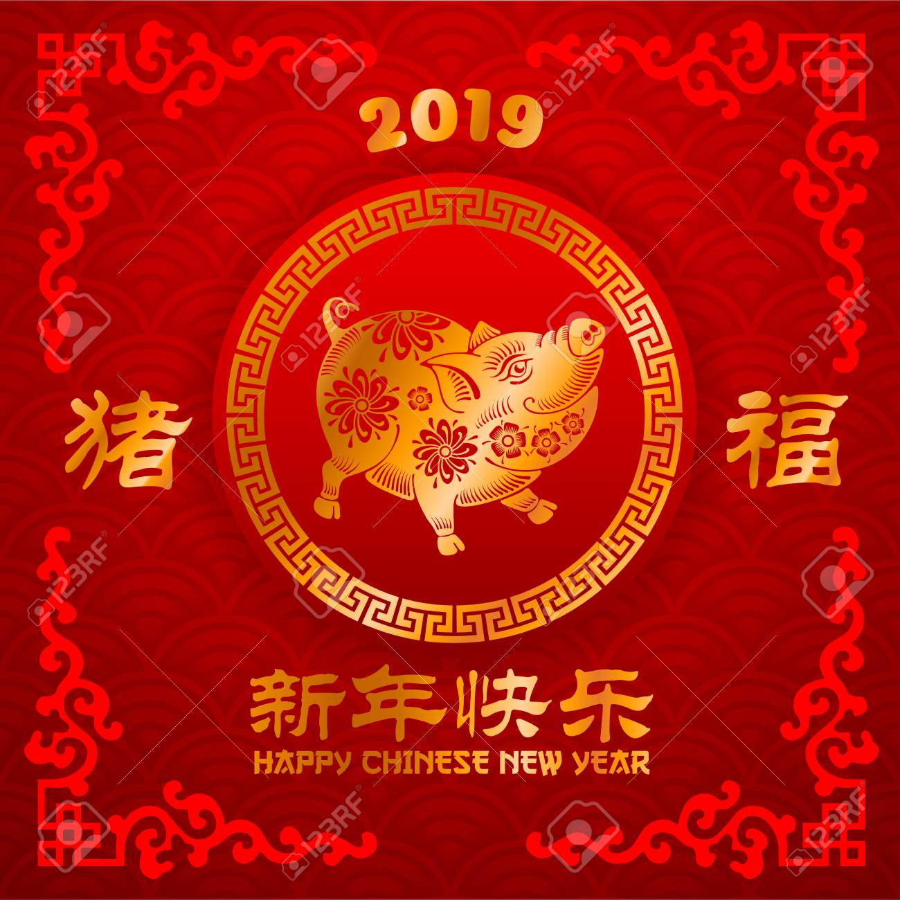 Happy Chinese New Year of the Pig!